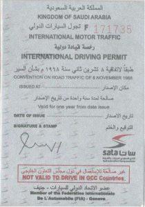 saudi-arabia-idp